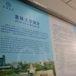Jilin-University-Direct-Admission-MBBS